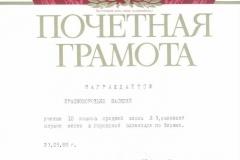 vasilij1_03
