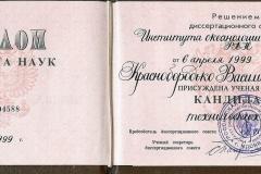 vasilij3_05
