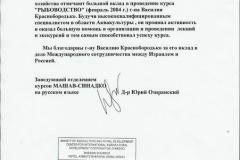 vasilij4_01